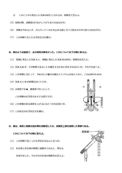 【理科問題】上志津中2年第一回定期試験予想問題②