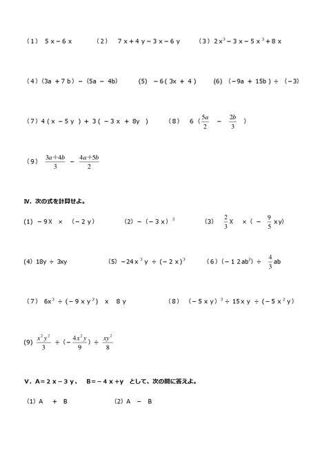【数学問題】上志津中2年第一回定期試験予想問題②