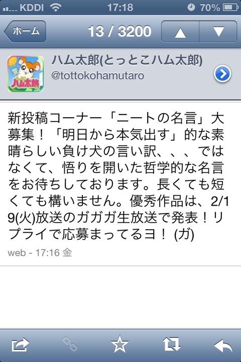 Twitterでハム太郎が誤爆したwwwwwwwwwww_001