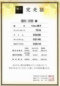 2010横浜マラソン完走賞