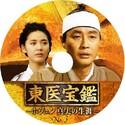 東医宝鑑No.3