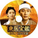 東医宝鑑No.1