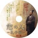恕の人-孔子-08
