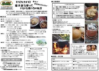 冬だ!たき火だ!植木鉢料理