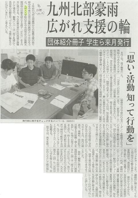 20190821日経(夕)九州北部豪雨広がれ支援の輪(知足先生)