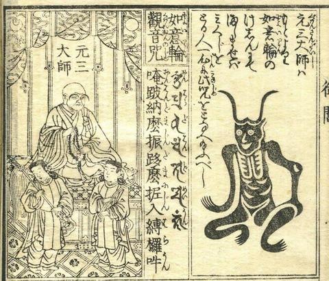 元三大師と角大師(出典『天明改正 元三大師御鬮繪抄』)