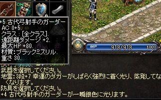 4 +5弓ガーダー