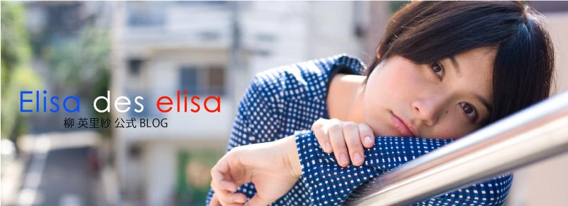 柳英里紗<Elisa des elisa>公式BLOG