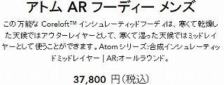 Atom AR -Hoody OP01140