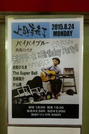 20150824 上野音横丁2
