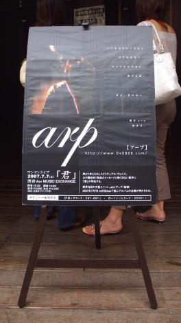 20070707 arp