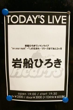 20140822 岩船ひろきワンマンライブ-1