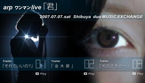20070707 DUO