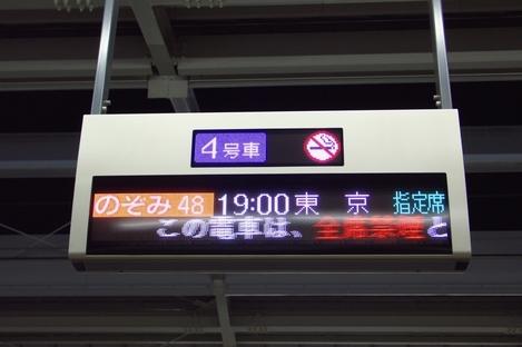 20100224 新大阪