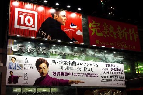 20170620 氷川きよし_新演歌名曲コレクション5男の絶唱_渋谷駅広告-1
