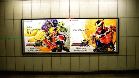 20131003 ガイム/鎧武