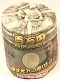 百万円トイレットペーパーVer.2