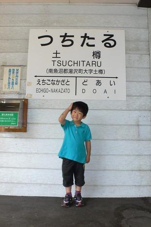 20110817 土樽駅