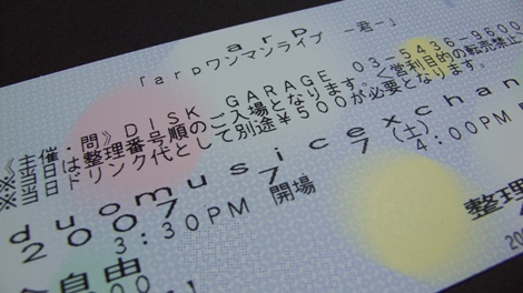 20070701 arpチケット.jpg