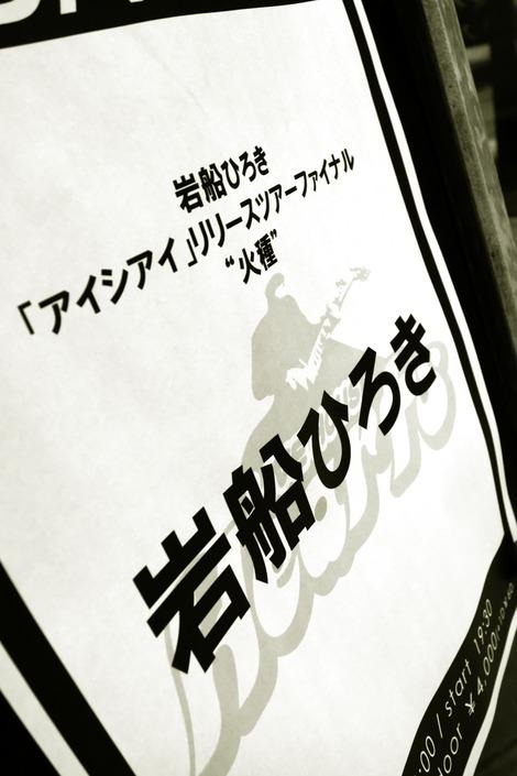 20181219 岩船ひろき-1