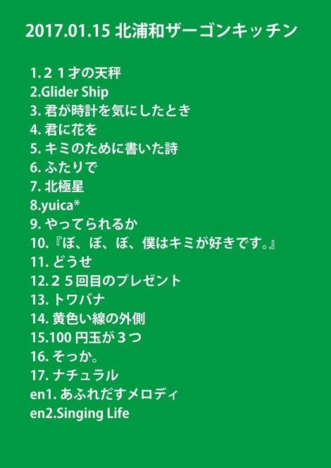 20170115 岩船ひろきワンマン-最高の食卓-追加公演セットリストA