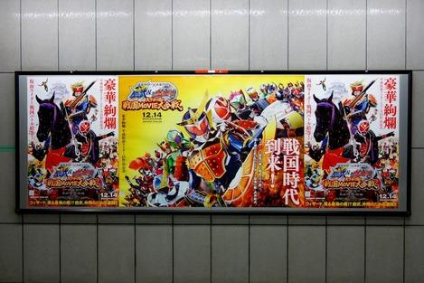 20131210 鎧武ポスター