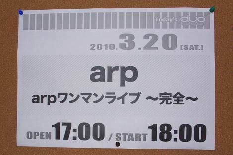 20100320 arp-duo