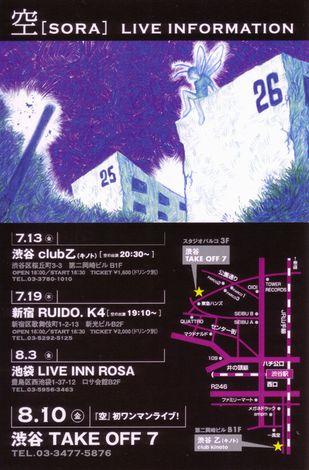 20070712 空(SORA)