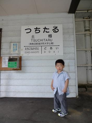 20090814 土樽駅