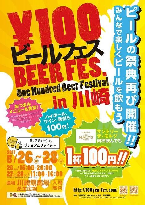 20170528 ビールフェスin川崎