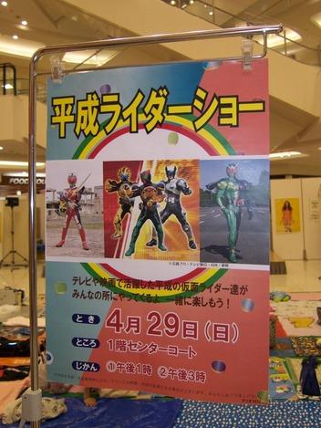 20120429 平成ライダーショー