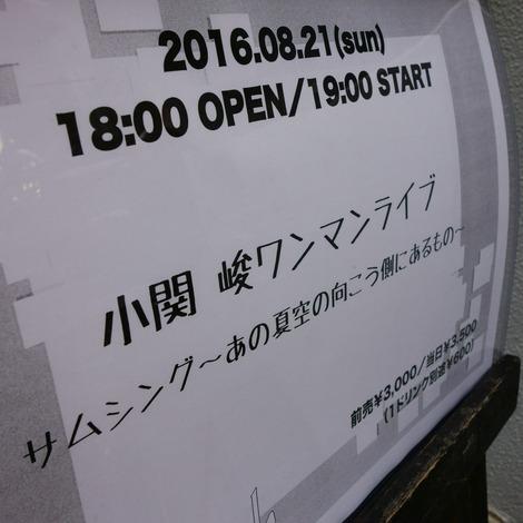20160821 小関峻ワンマンライブ