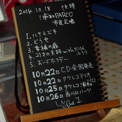 20141018 岩船ひろき-セットリスト-2A