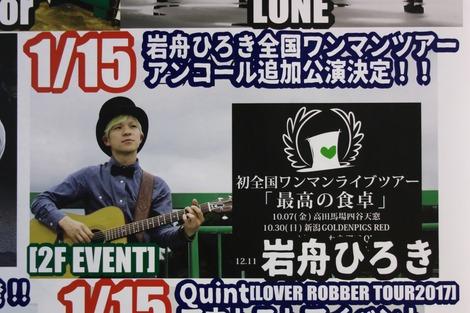 20170115 岩船ひろきワンマン-最高の食卓-追加公演ポスター