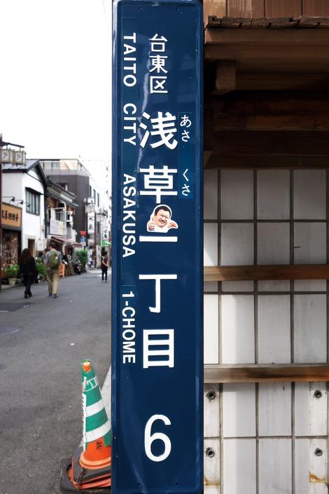 20170924 浅草一丁目
