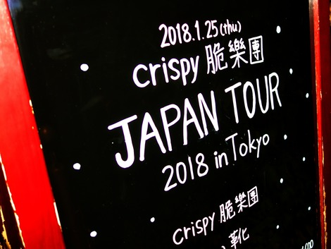 20180125 Crispy脆樂團4