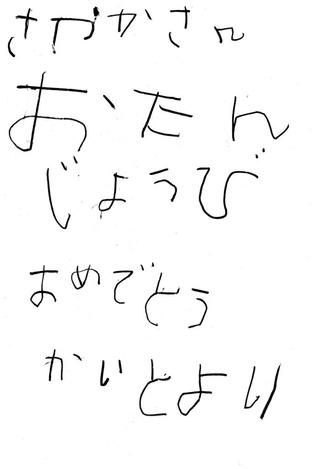 kaito より 沙弥香さんへ