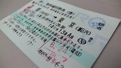 20070624 切符