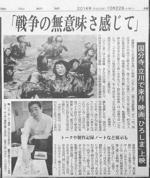 2東京新聞