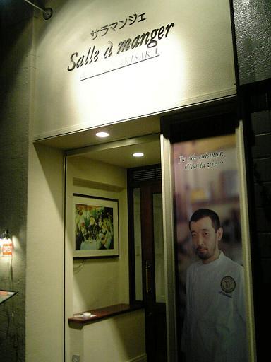 サラマンジェ入口