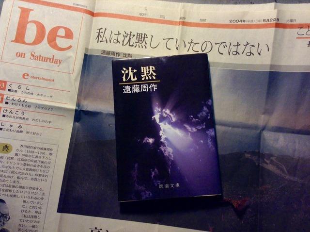 endo_shusaku_silence