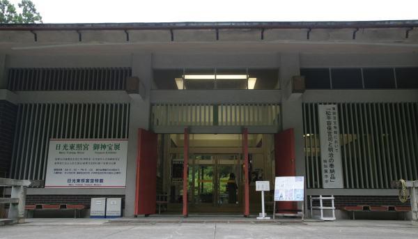 日光 東照宮 宝物 館