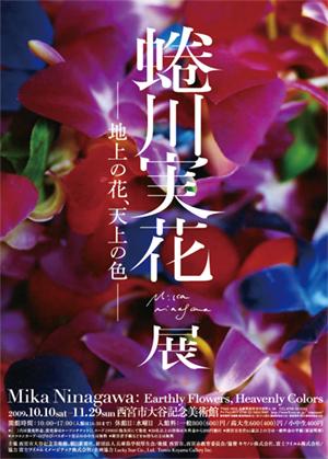 ninagawa-pop