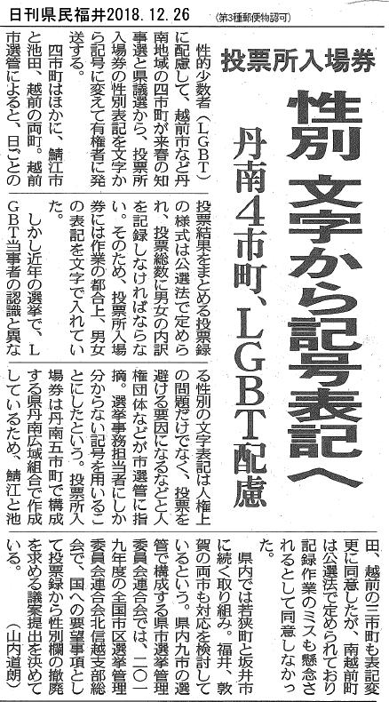 2018.12入場券県民福井