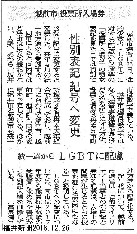 2018.12入場券福井新聞