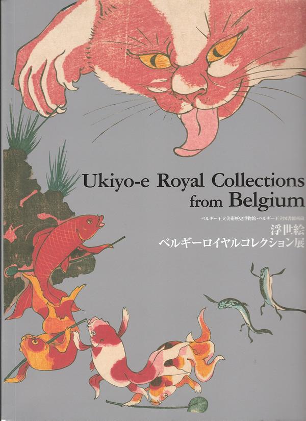 浮世絵--ベルギー王立図書館展