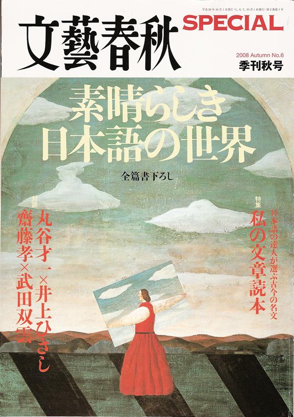 素晴らしき日本語の世界