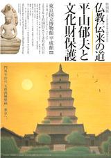 仏教伝来の道チラシ