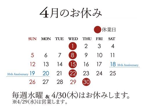 営業カレンダー4月