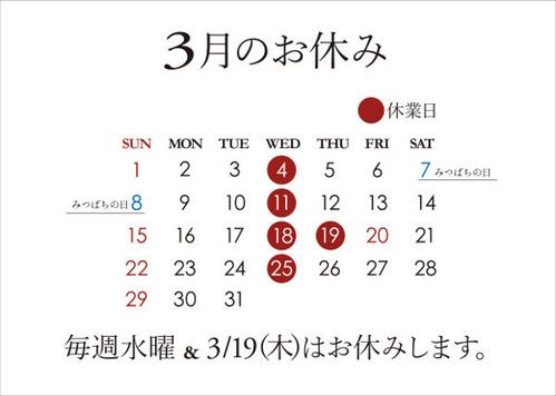 営業カレンダー3月